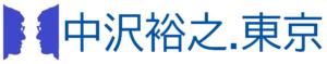 中沢裕之ロゴ